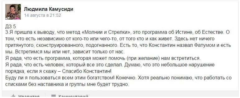 КамусидиЛюд ДЗ5