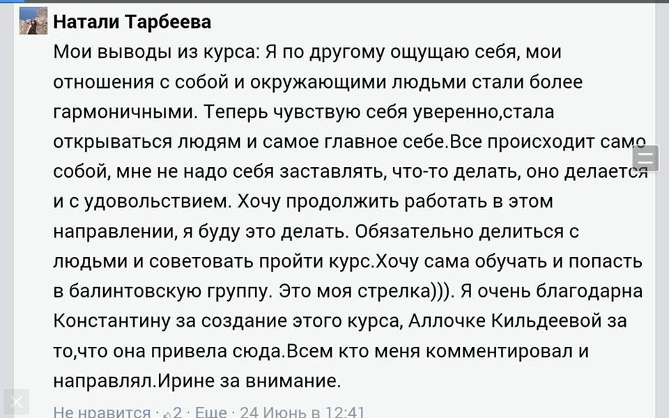 НатТарбеева Выводы