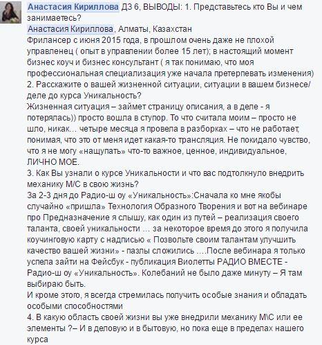 Выводы АнастКириллова1